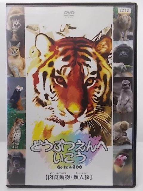 ハイクオリティ SALENEW大人気 頭のよい動物と強い動物 ZD36962 中古 DVD 類人猿 どうぶつえんへいこう 肉食動物