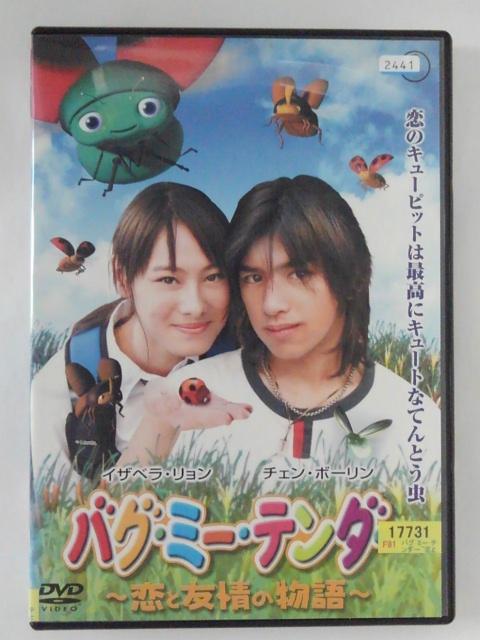 恋のキューピットは最高にキュートなてんとう虫 品質検査済 ZD38995 中古 お得クーポン発行中 DVD バグ ミー テンダー~恋と友情の物語~