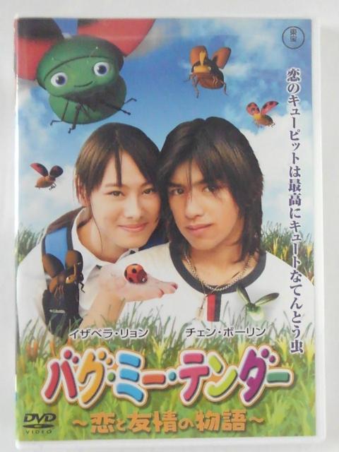 恋のキューピットは最高にキュートなてんとう虫 送料0円 ZD41062 中古 開店記念セール DVD ~恋と友情の物語~ テンダー バグ ミー