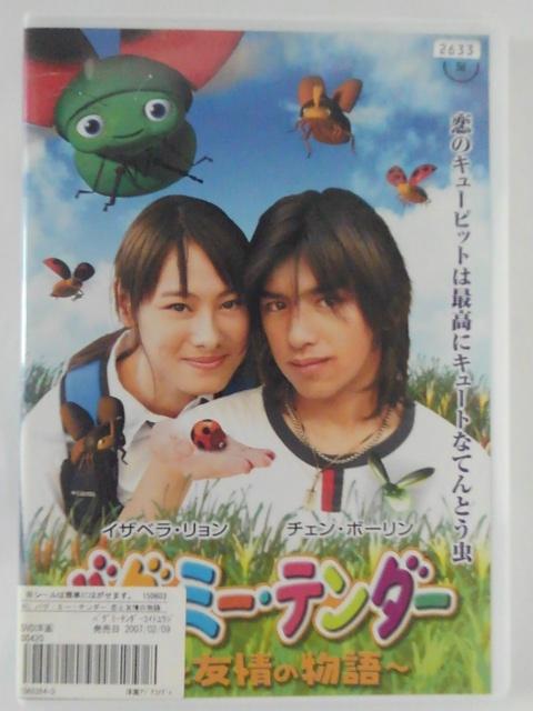 出色 恋のキューピットは最高にキュートなてんとう虫 当店限定販売 ZD42795 中古 DVD ミー バグ テンダー~恋と友情の物語~