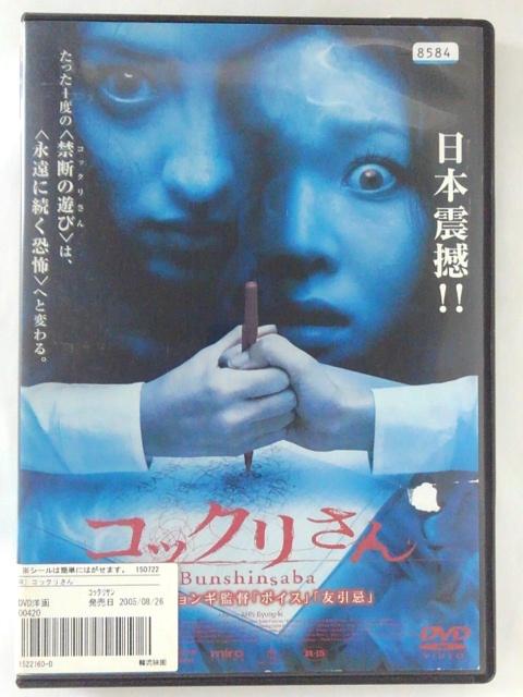 日本震撼!! ZD42918【中古】【DVD】コックリさん