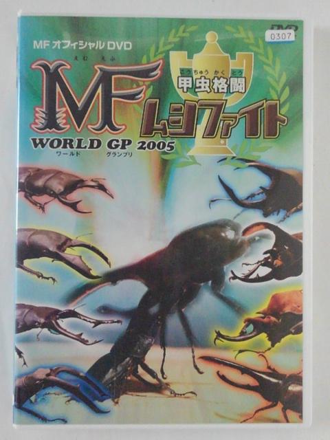 すごいぞ つよいぞ かっこいいぞ ZD47370 中古 休日 DVD MF GP 甲虫格闘 MFオフィシャルDVD 2005 ムシファイトWORLD 低価格化