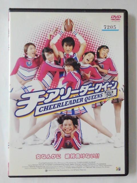 女なんかに絶対負けない ZD47440 5☆好評 中古 ファッション通販 チアリーダークイーン DVD 日本語吹替なし