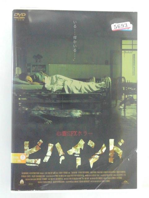 """死の淵で""""何か""""にとり憑かれた・・・。究極の恐怖は背後《=ビハインド》からやって来る!! ZD50169【中古】【DVD】心霊SFXホラー ビハインド"""
