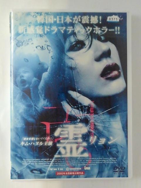 新感覚ドラマティック・ホラー!! ZD50420【中古】【DVD】霊 リョン