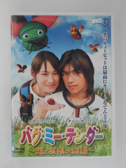 実写とCGアニメの虫たちとの共演を右とに実現したハートウォーミング ラブ 中古 コメディー ZD50732 中古 DVD セットアップ バグ ミー テンダー-恋と友情の物語-