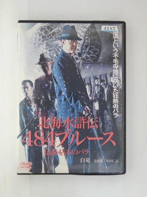 北海道やくざ界を彗星のごとく駆け抜けた伝説のアウトロー ZD51005 休日 中古 DVD 484ブルース伝説枯木のバラ 北海水滸伝 返品送料無料