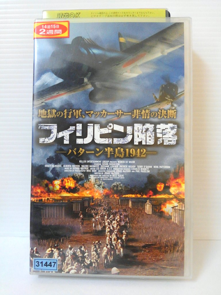 ZV00475【中古】【VHS】フィリピン陥落―バターン半島1942― 字幕版
