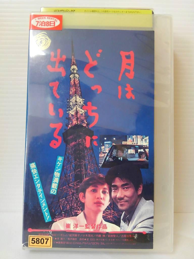 ZV00857【中古】【VHS】月はどっちに出ている