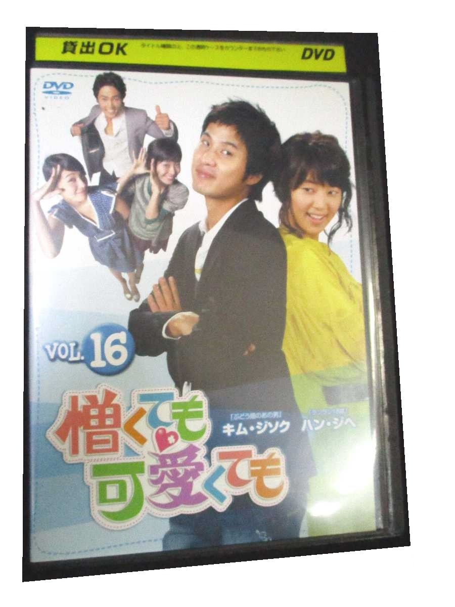笑いあり涙ありのハートフル ラブコメディー AD01034 憎くても可愛くてもVOL.16 中古 新作 大人気 新品 DVD