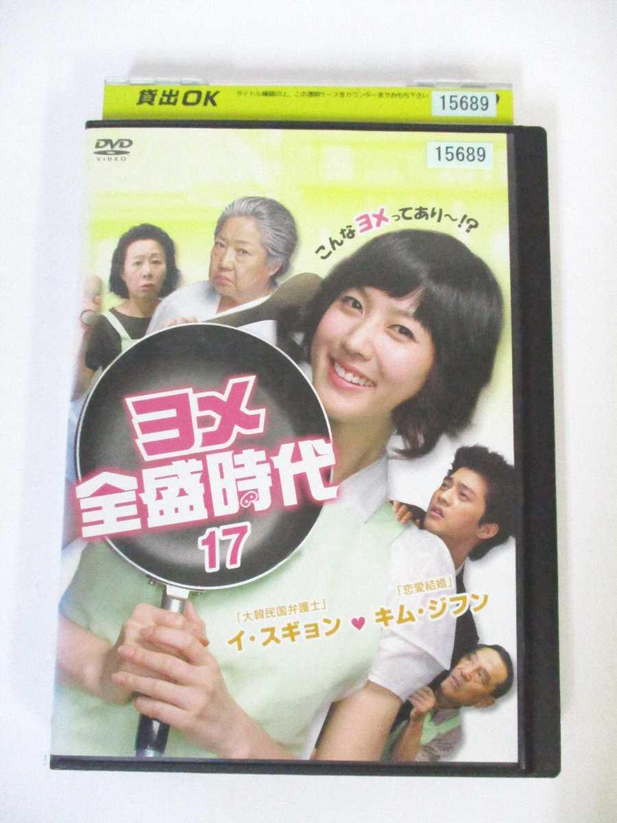●日本正規品● 第33話 傷つけあう人々 第34話 この恋の正当性 買い取り AD01162 中古 17 DVD ヨメ全盛時代