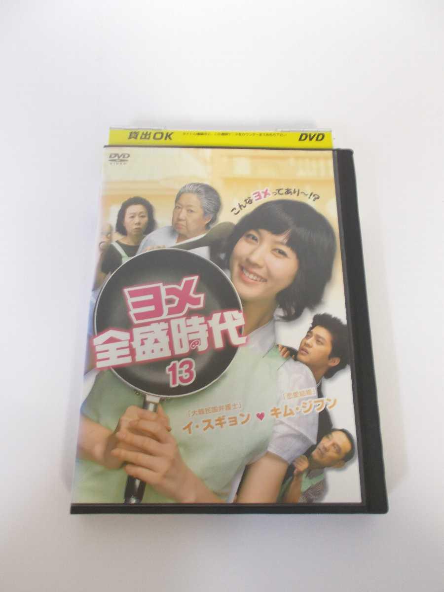 結婚祝い こんなヨメってあり~ ? 配送員設置送料無料 AD01432 DVD ヨメ全盛時代13 中古
