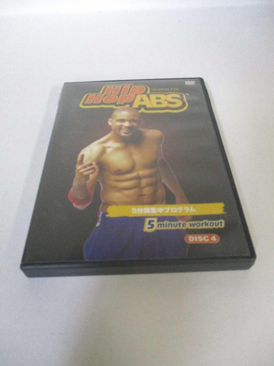 お値打ち価格で ヒップホップ アブスでホット セクシーなカラダを手に入れよう AD03125 中古 Hiphop 新品 送料無料 DVD 5分間集中プログラム ABS DISC4