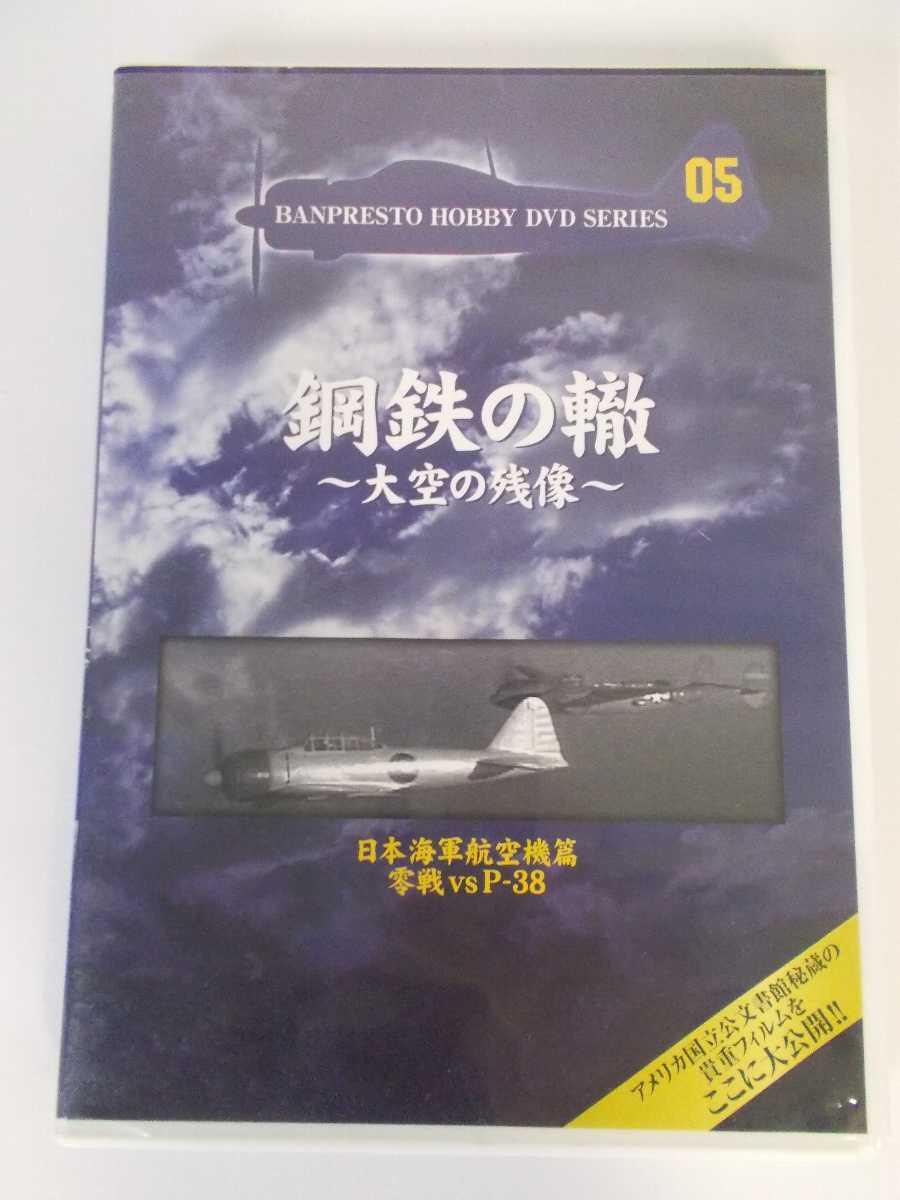 日本海軍航空機篇 零戦vsP-38 AD03243 日本全国 送料無料 中古 DVD 05 今ダケ送料無料 鋼鉄の轍~大空の残像~