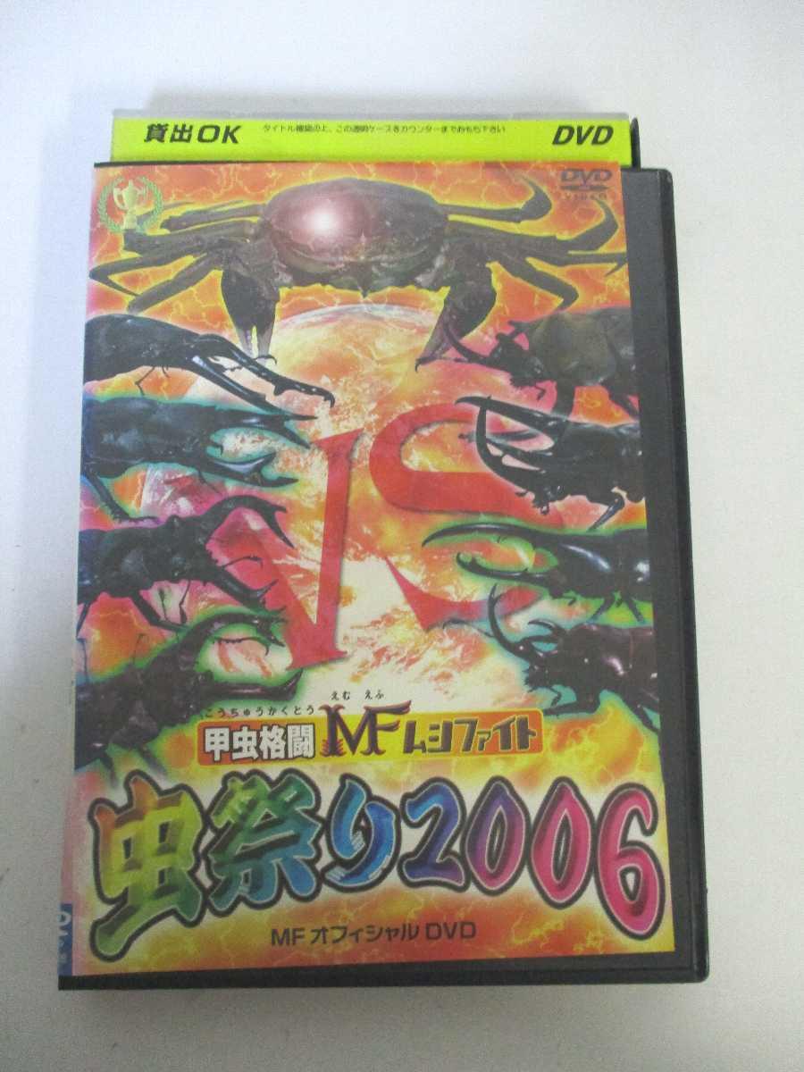 新品未使用 世界最強の称号を角に冠するのは誰だっ AD04434 中古 人気ブランド多数対象 DVD 甲虫格闘MFムシファイト虫祭り2006