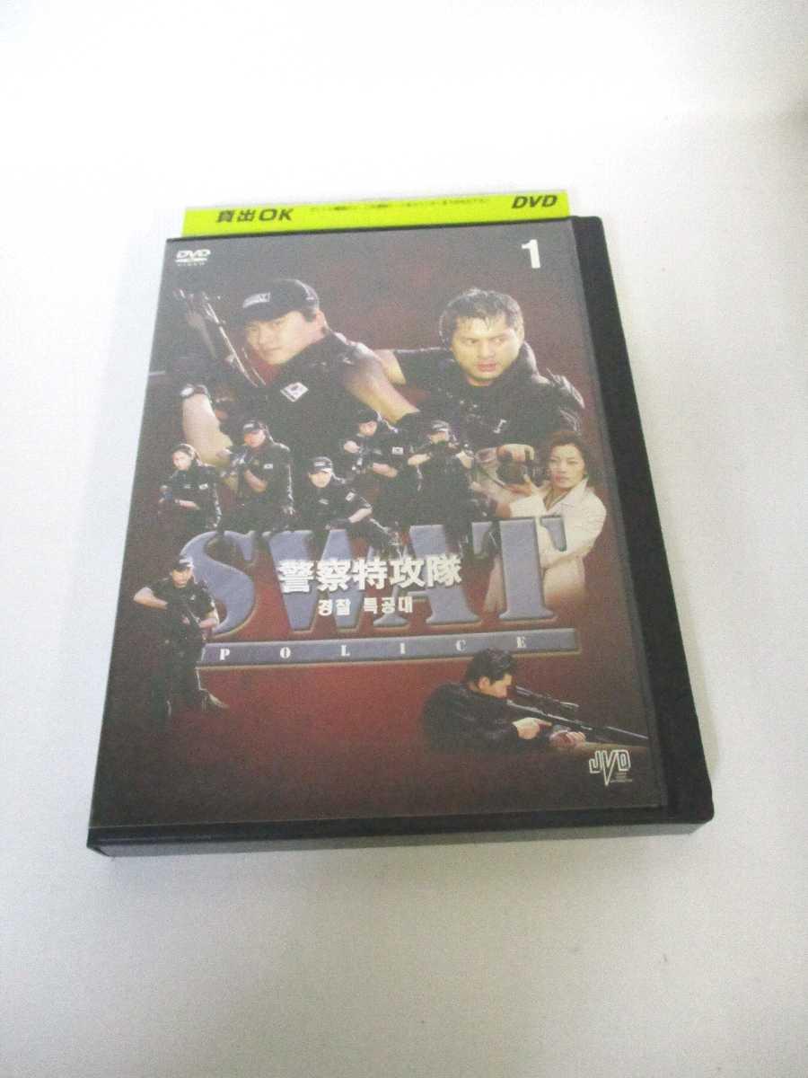警察特攻隊の活躍と苦悩を描いたエンターテインメント作品 AD04913 中古 引出物 1 買収 警察特攻隊 DVD