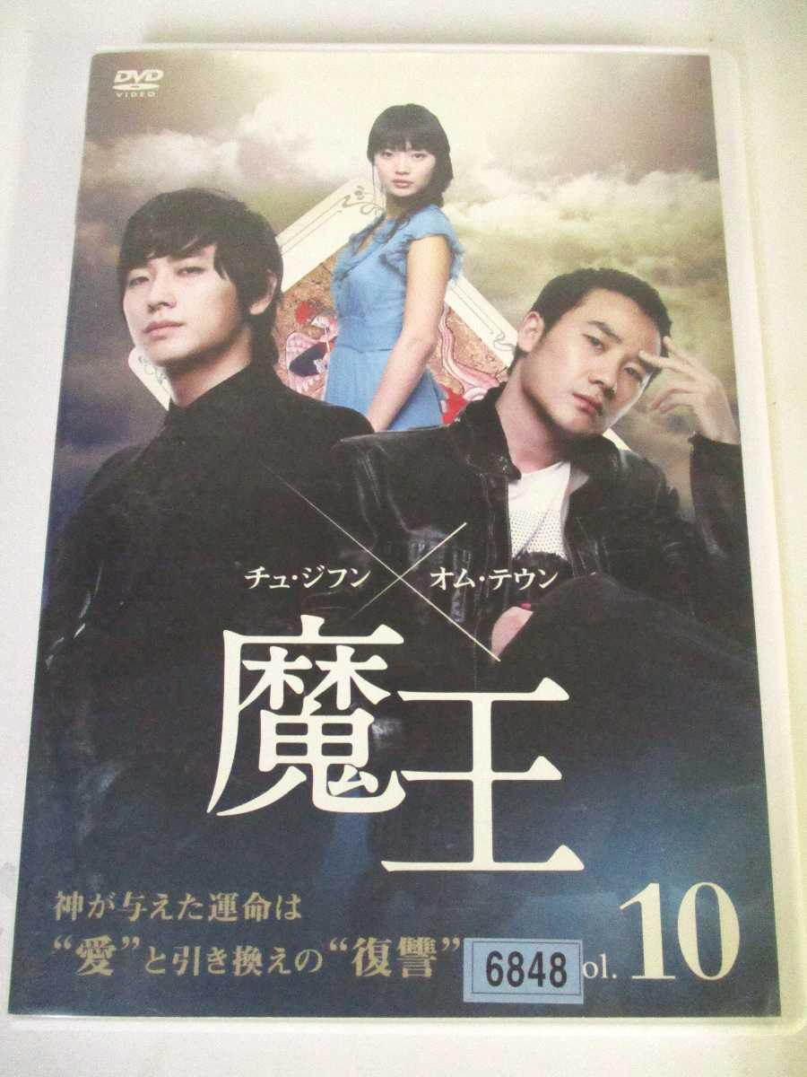 """神が与えた運命は""""愛""""と引き換えの""""復讐"""" AD05948 中古 高級な 魔王 DVD 日本 vol.10"""