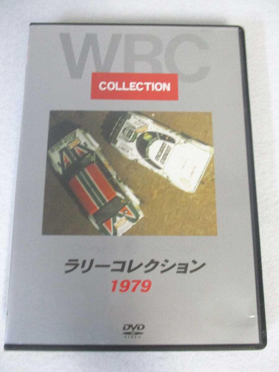 1979WRCラリー、今、ラリーエンス達に贈るラリーバイブル AD06780 【中古】 【DVD】 WRC ラリーコレクション 1979