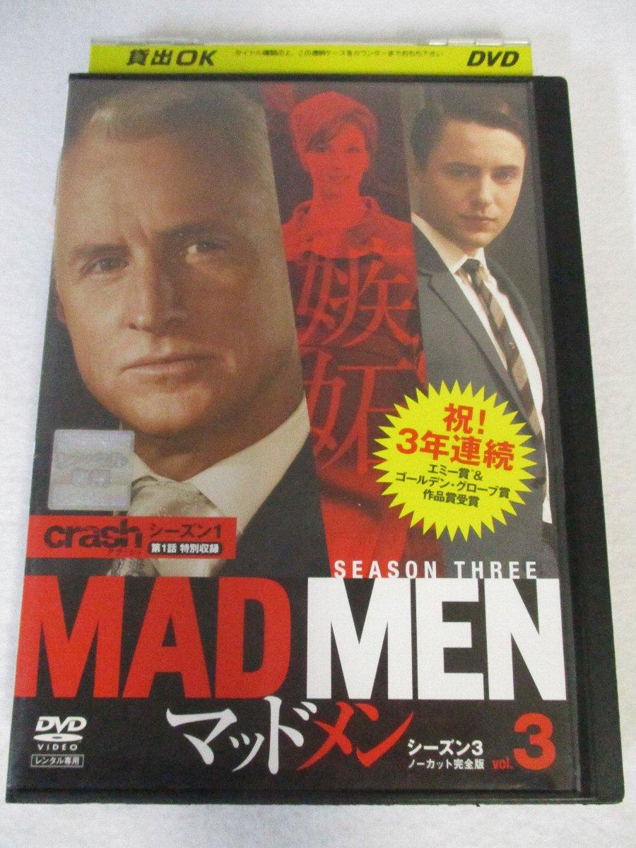よりダークで危険な男女のドラマが 再び動き出す 大好評です AD06950 中古 DVD マッドメン 誕生日/お祝い vol.3 シーズン3 ノーカット完全版
