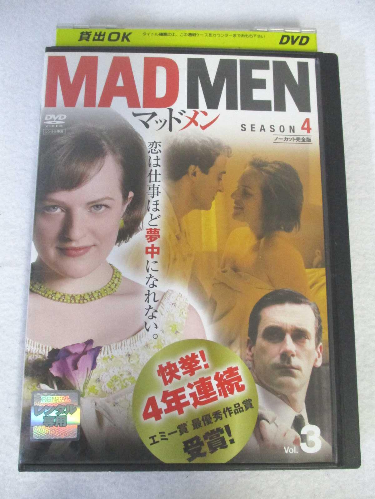 恋は仕事ほど夢中になれない AD07055 中古 DVD Vol.3 ノーカット完全版 売買 シーズン4 マッドメン 安値
