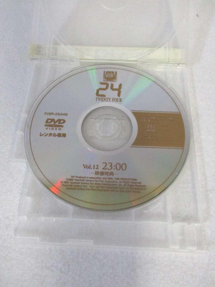 最後の1時間 AD07388 中古 DVD 24TWENTY FOUR 誕生日/お祝い 12