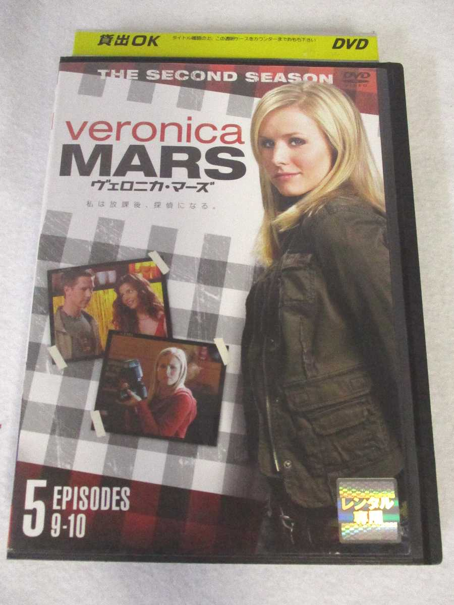 ポップカルチャーが生んだ最高にクールなティーン探偵 AD07983 完全送料無料 おトク 中古 DVD マーズ ヴェロニカ シーズン2 5