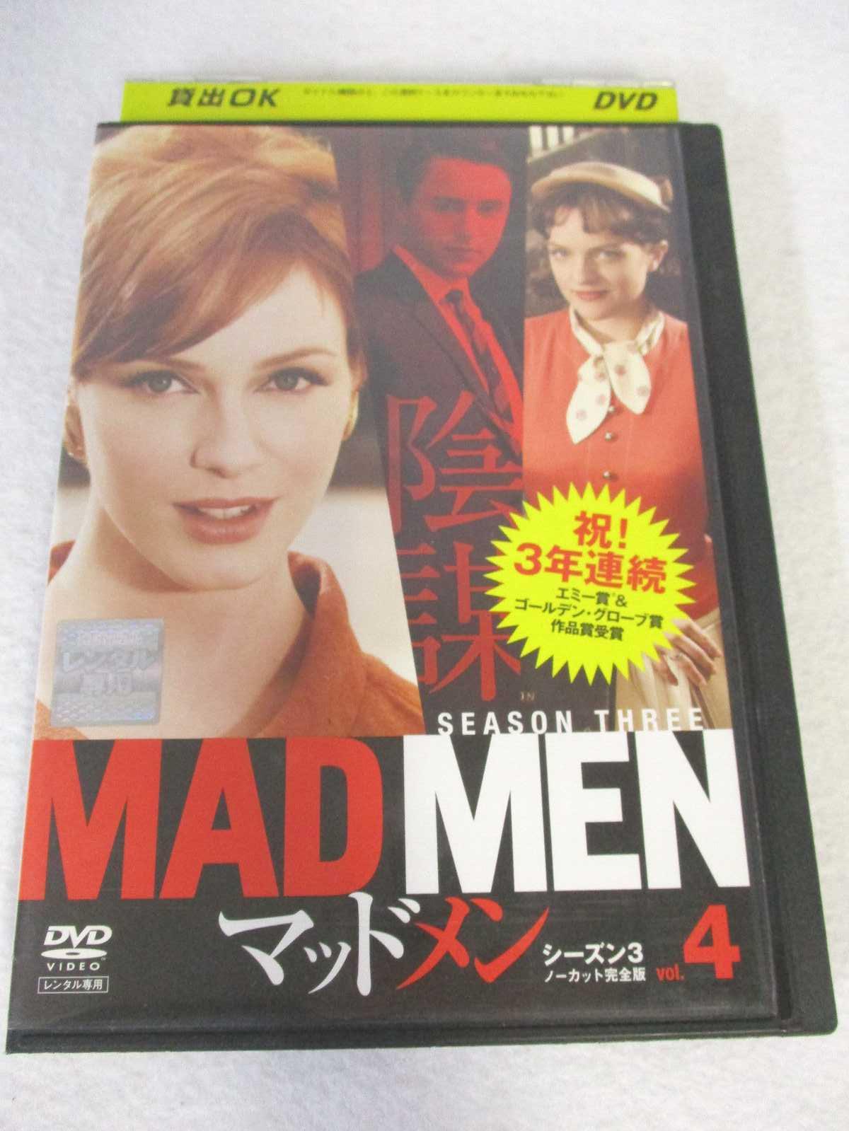 今季も再入荷 世界が狂い始めた1963年ニューヨーク よりダークで危険な男女のドラマが 再び動き出す AD08127 中古 ノーカット完全版 vol.4 シーズン3 マッドメン 安心の実績 高価 買取 強化中 DVD