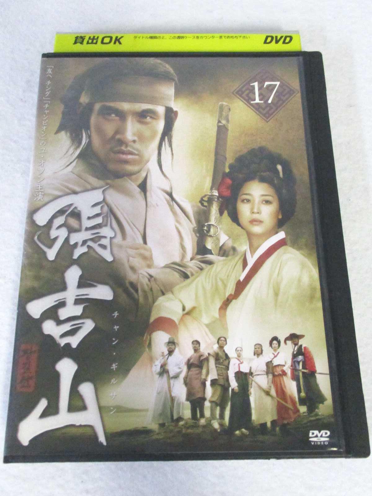 期間限定特価品 韓国の国民的英雄チャン ギルサン AD08141 中古 チャン 17 マーケティング DVD