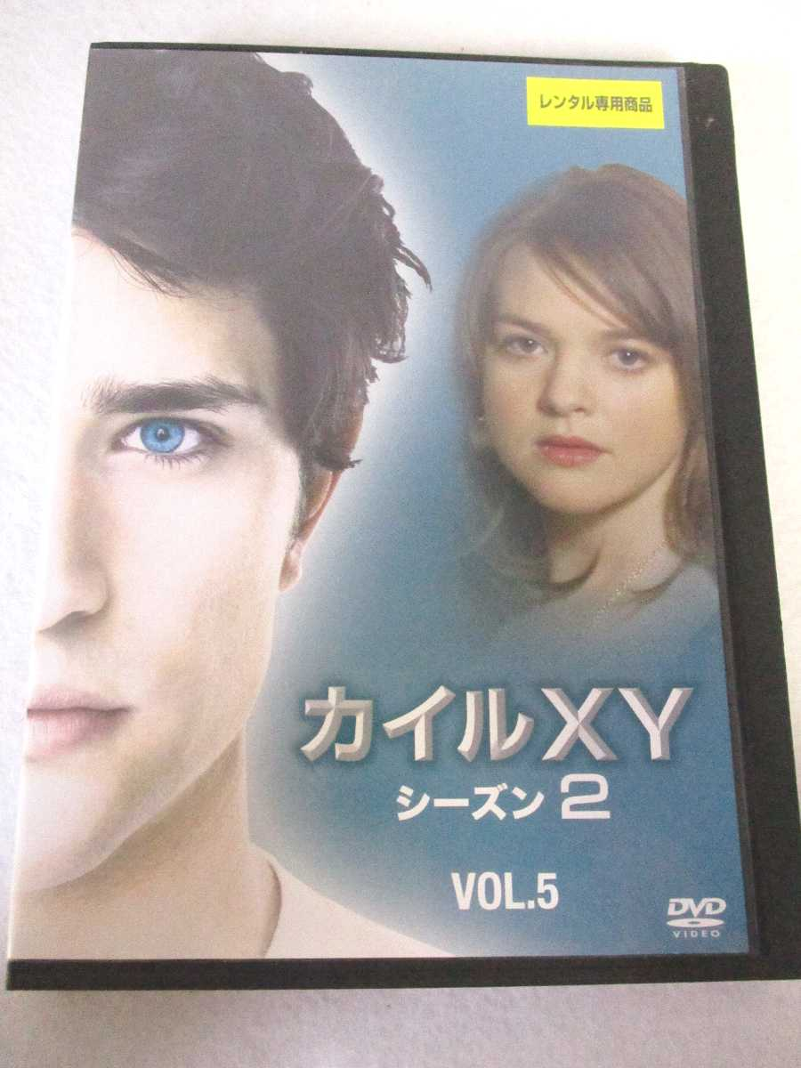Episode 10 直営ストア 疑いの果てに 11 よみがえった過去 収録 期間限定特別価格 カイルXY VOL.5 シーズン2 DVD 中古 AD08171