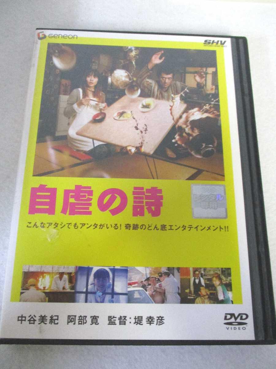 こんなアタシでもアンタがいる 奇跡のどん底エンタテイメント 国産品 ファクトリーアウトレット AD08177 中古 自虐の詩 DVD