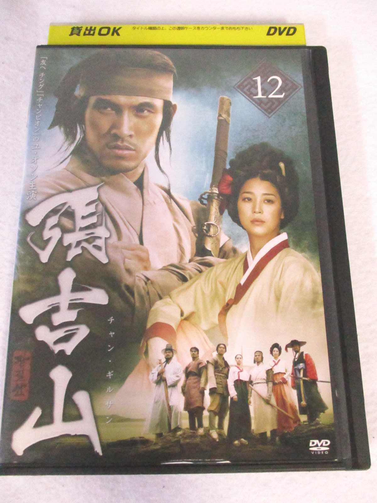 17世紀の朝鮮王朝時代を生きた韓国の国民的英雄チャン ギルサン AD08202 Seasonal Wrap入荷 中古 12 DVD チャン 未使用