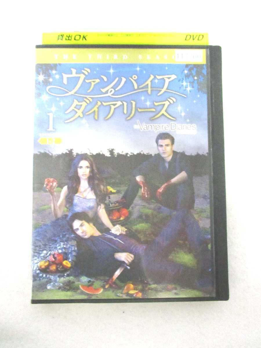 ストア 運命の愛は さらに複雑に絡み合う AD08331 中古 DVD ダイアリーズ シーズン3 ヴァンパイア 低廉 1