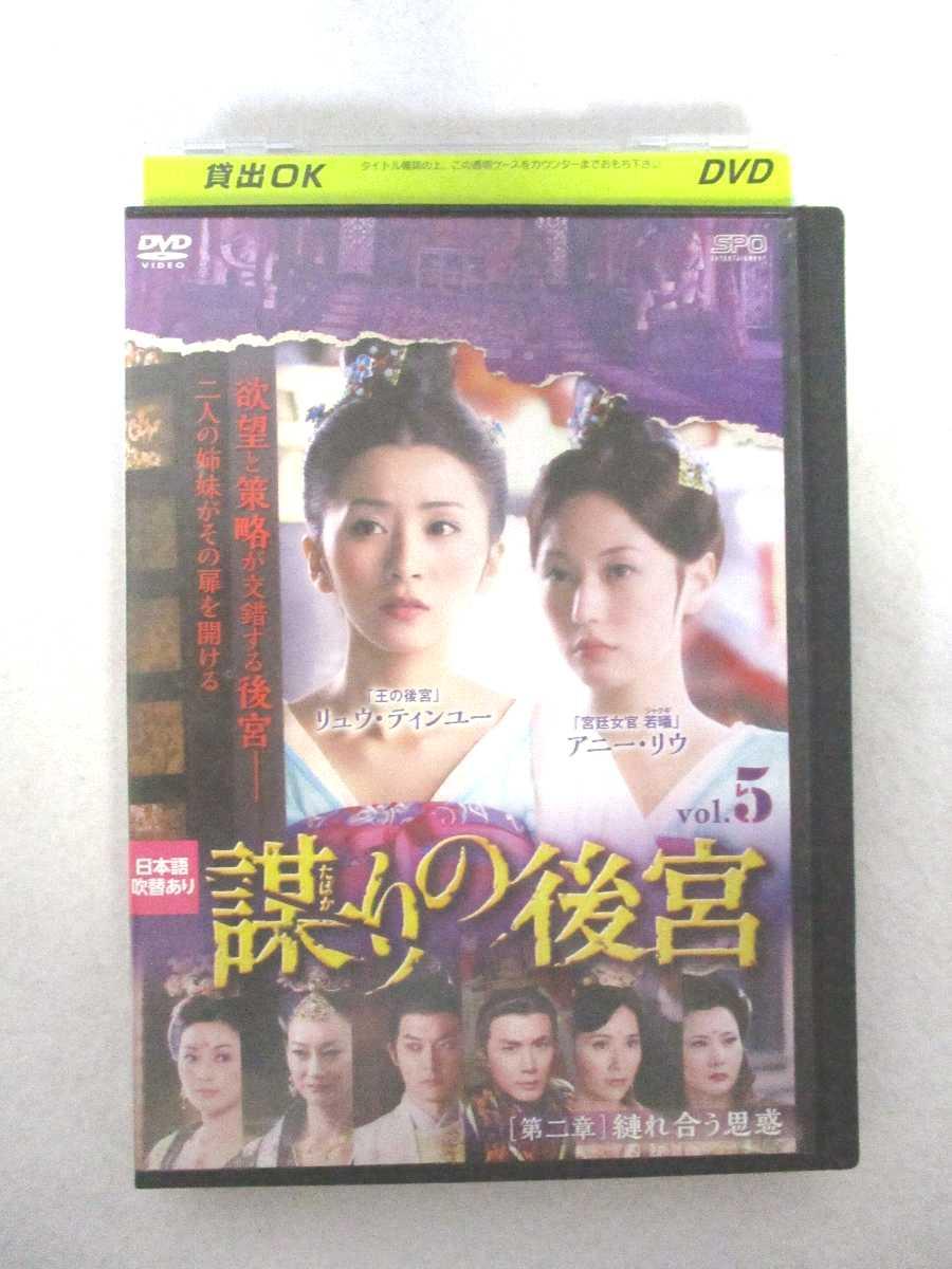 欲望と策略が交錯する後宮 二人の姉妹がその扉を開ける 毎日激安特売で 営業中です AD08337 中古 謀りの後宮 DVD 無料 vol.5