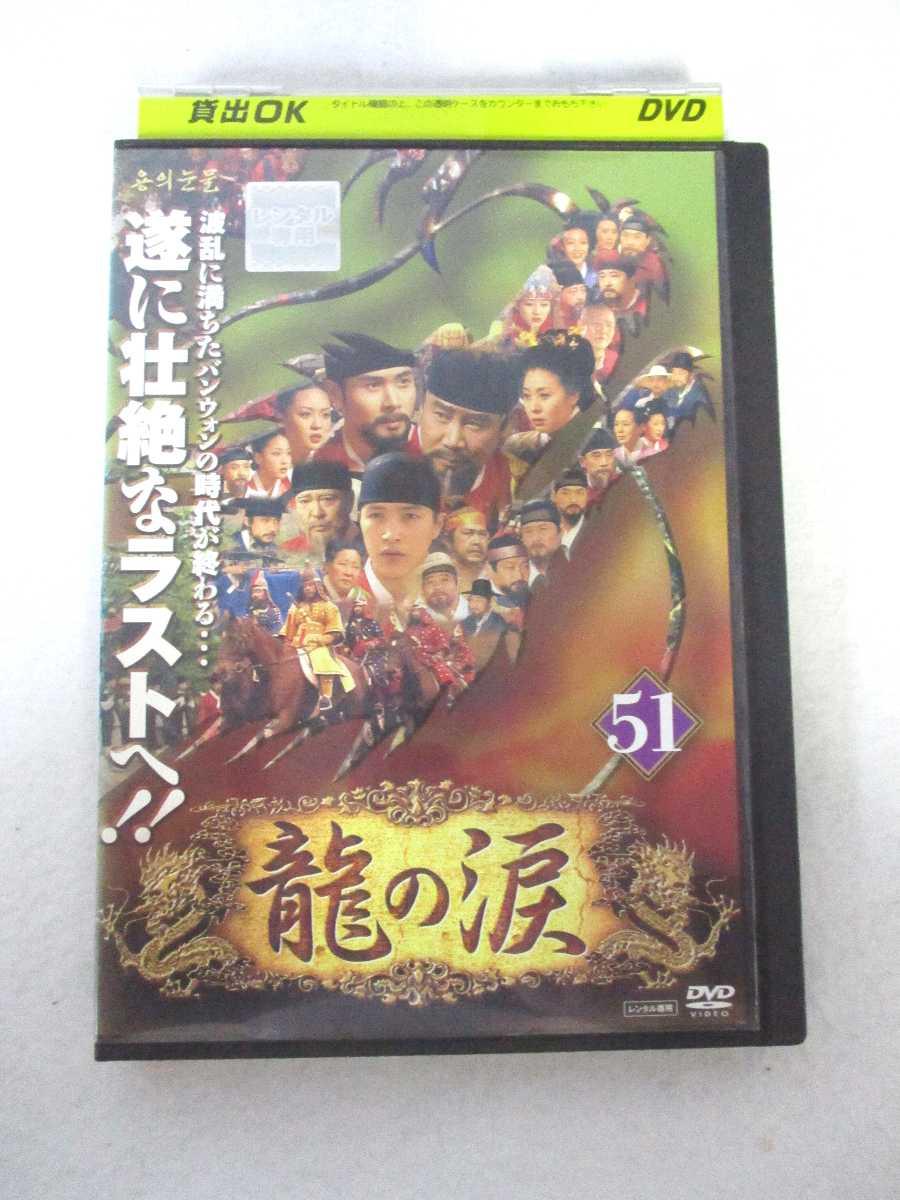 波乱に満ちたバンウォンの時代が終わる 遂に壮絶なラストへ メイルオーダー AD08424 中古 DVD 龍の涙 51 ノーカット完全版 ハイクオリティ