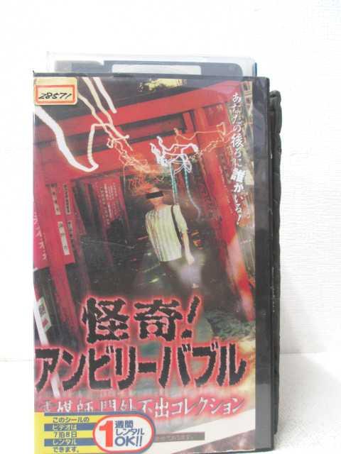 HV00834【中古】【VHSビデオ】怪奇!アンビリーバブル