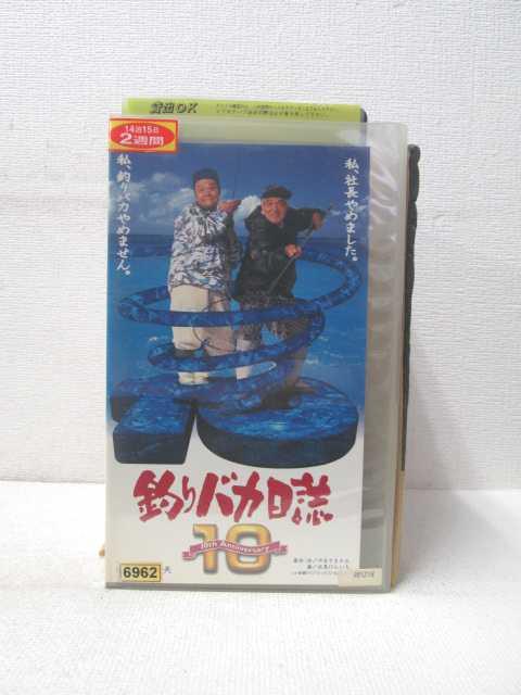 HV01731【中古】【VHSビデオ】釣りバカ日誌 10thAnniversary