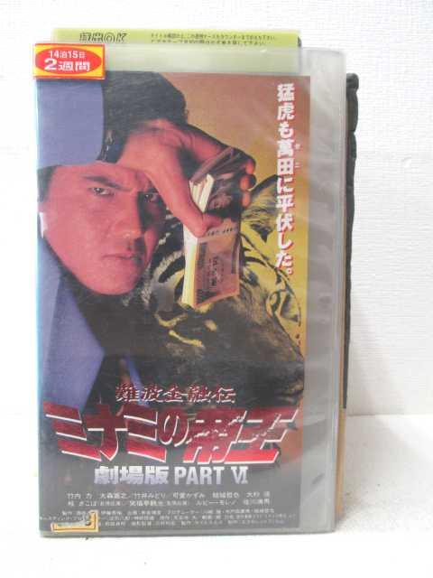 HV02347【中古】【VHSビデオ】劇場版ミナミの帝王 PART4