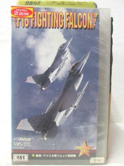 HV03052 Seasonal Wrap入荷 中古 VHSビデオ ファルコン F16ファイティング 売り込み