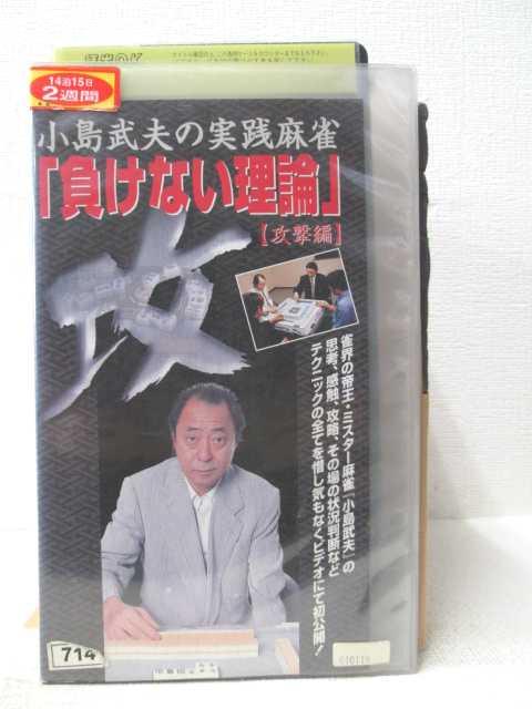 HV03503 中古 VHSビデオ 負けない理論 トラスト 最新号掲載アイテム 小島武夫の実践麻雀