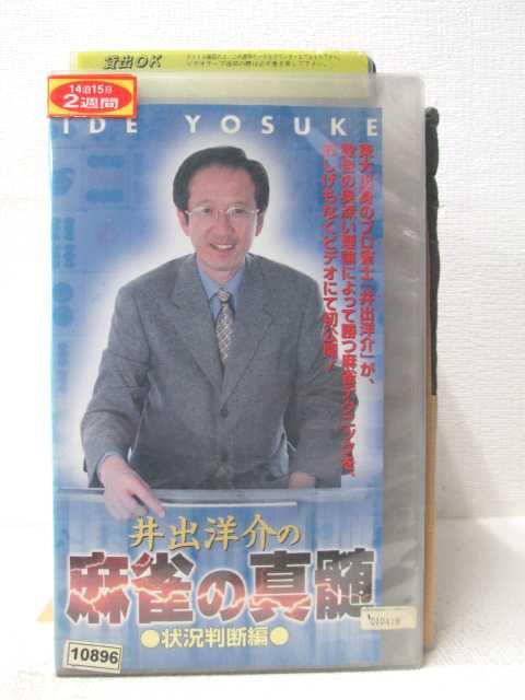送料無料カード決済可能 売れ筋 HV03519 中古 VHSビデオ 状況判断編 井出洋介の麻雀の真髄
