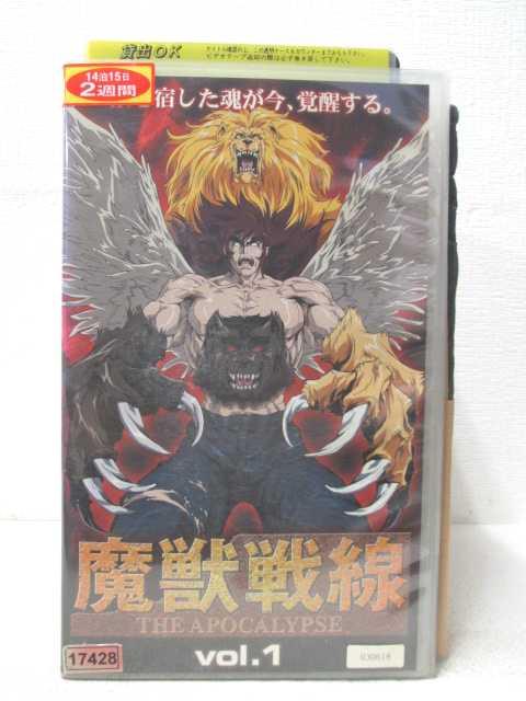 HV03912【中古】【VHSビデオ】魔獣戦線 vol.1