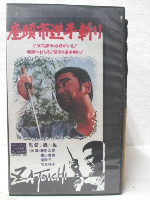 HV04599【中古】【VHSビデオ】座頭市逆手斬り