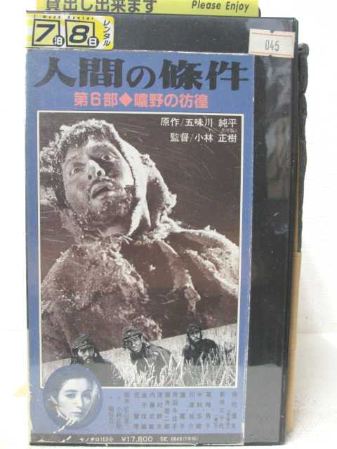 HV04832【中古】【VHSビデオ】人間の條件 第6部