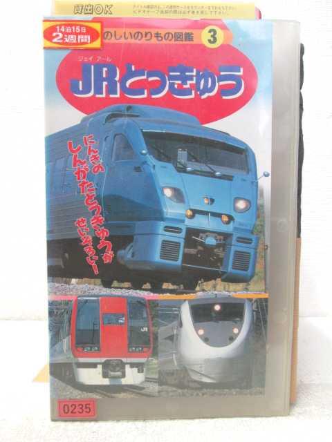 HV04861 中古 超歓迎された VHSビデオ 無料サンプルOK たのしいのりもの図鑑3JRとっきゅう
