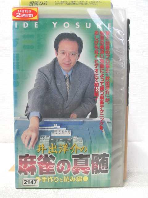激安挑戦中 ファッション通販 HV04862 中古 井出洋介の麻雀の真髄手作りと読み編 VHSビデオ