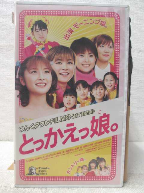 HV05221【中古】【VHSビデオ】とっかえっ娘。