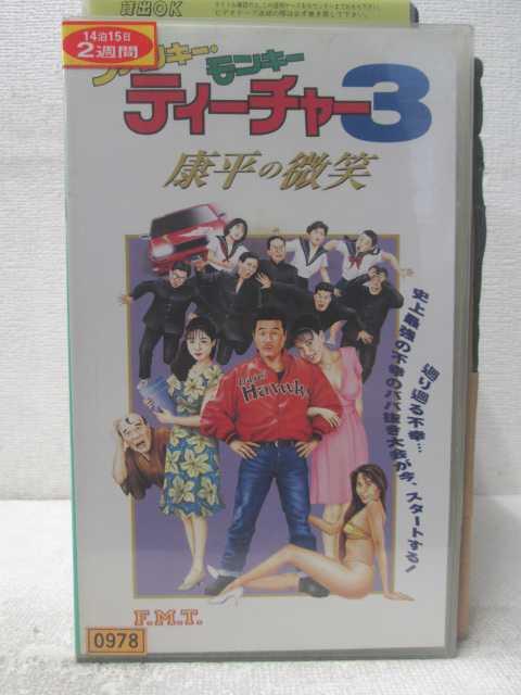 HV05906【中古】【VHSビデオ】ファンキー・モンキーティーチャー3 康平の微笑