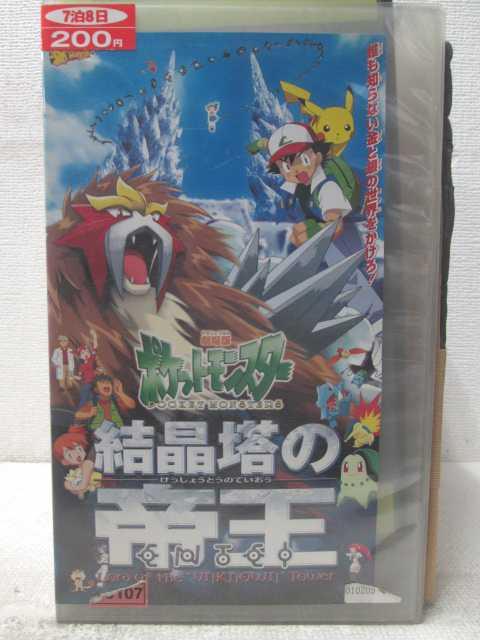 松本梨香 ポケットモンスターPIKACH…BOX1998-2002 (劇) 初限) 【中古】 / 【DVD】