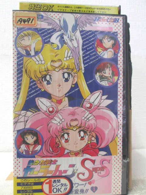 お願い!ペガサス みんなの夢を守って!! HV06324【中古】【VHSビデオ】美少女戦士セーラームーンSupers