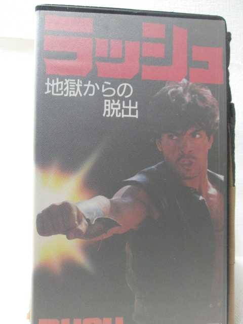 HV08934【中古】【VHSビデオ】ラッシュ 地獄からの脱出字幕版